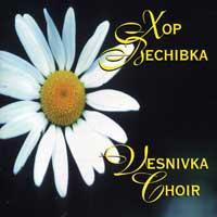 Vesnivka : Vesnivka (Xop Bechibka) : 00  1 CD : Halyna Kondracka :