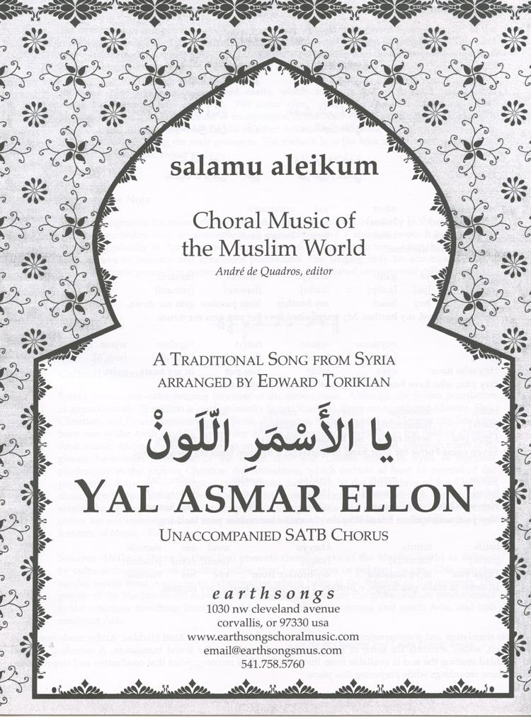Yal Asmar Ellon : 0 : Sheet Music : S-397